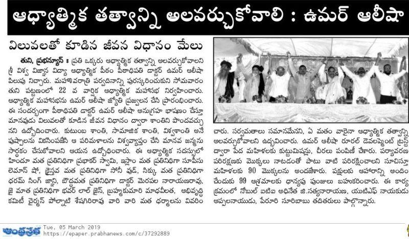 2019-03-05 Prabha news papaer