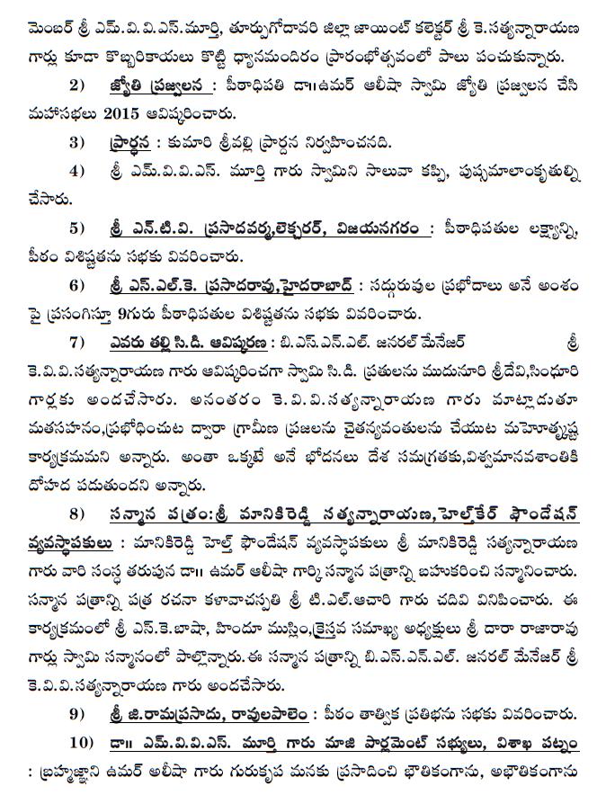 Summary of Day1 MahaSabha-2