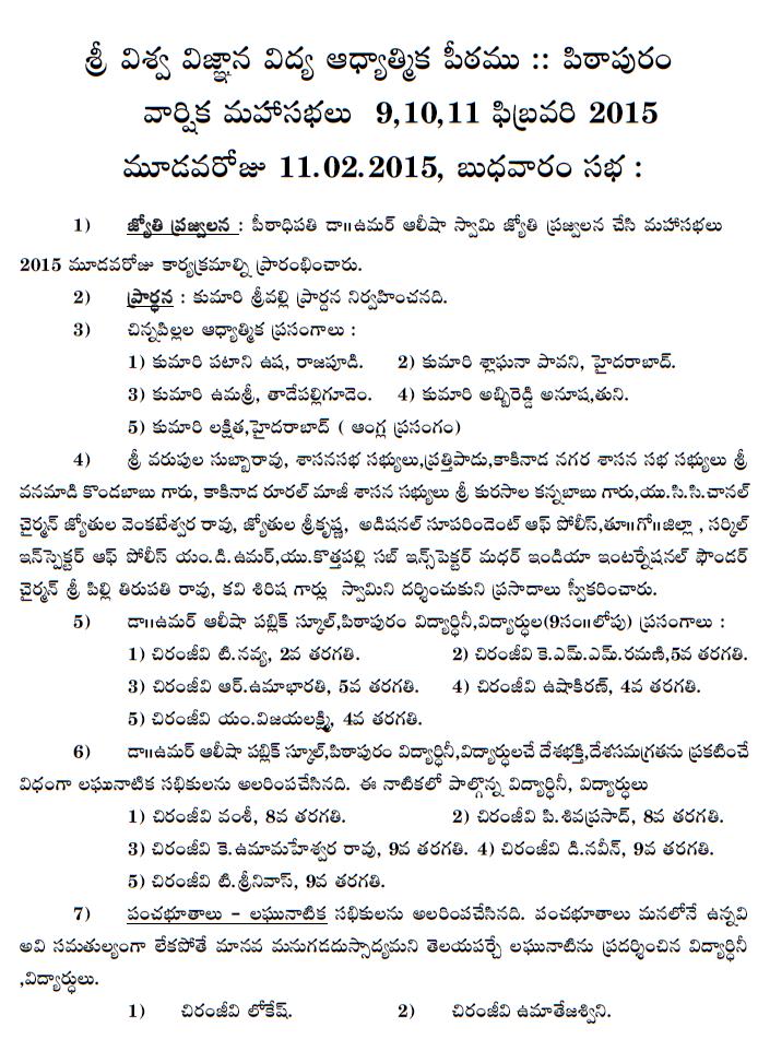 Summary of Day3 MahaSabha-1