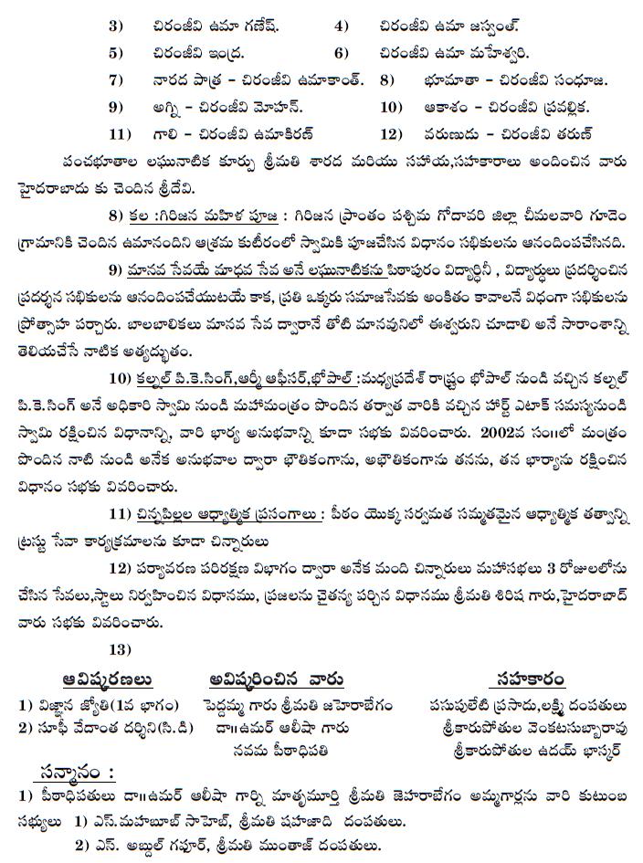 Summary of Day3 MahaSabha-2