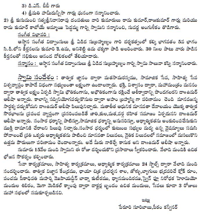Summary of Day3 MahaSabha-3