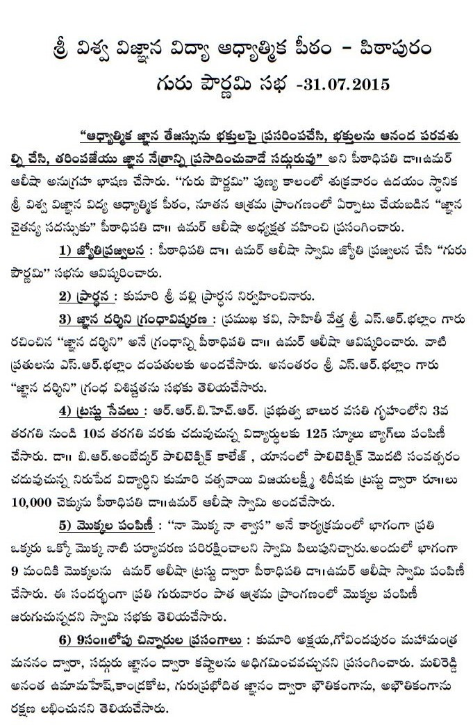 Press note 1/2: Guru Pournima Sabha - Pithapuram New Ashram 31-Jul-2015