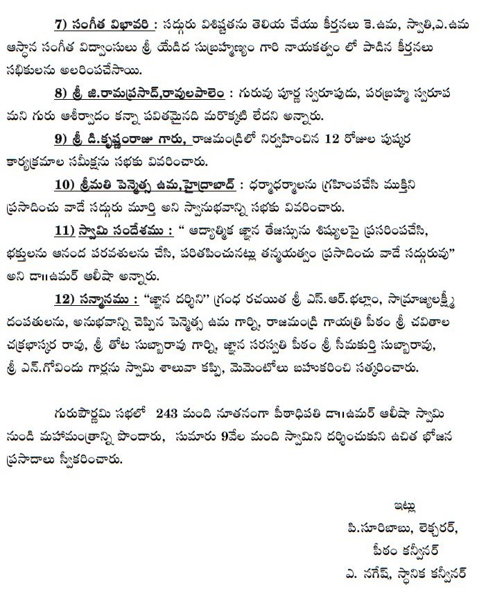 Press note 2/2: Guru Pournima Sabha - Pithapuram New Ashram 31-Jul-2015