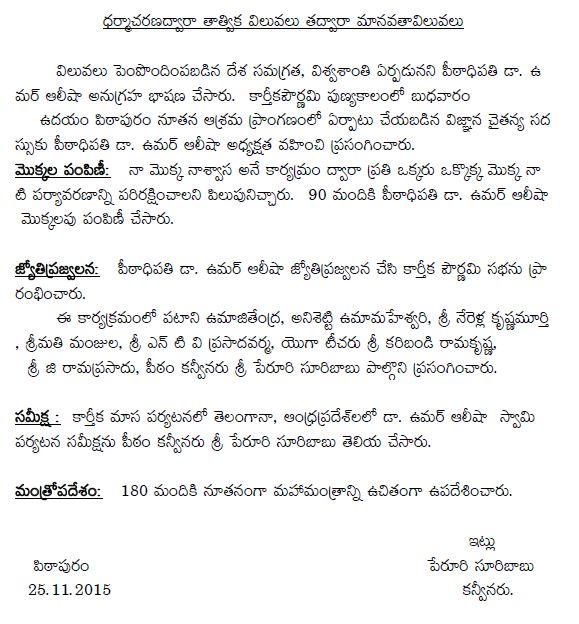 KarthikaMasam-Summary 2015