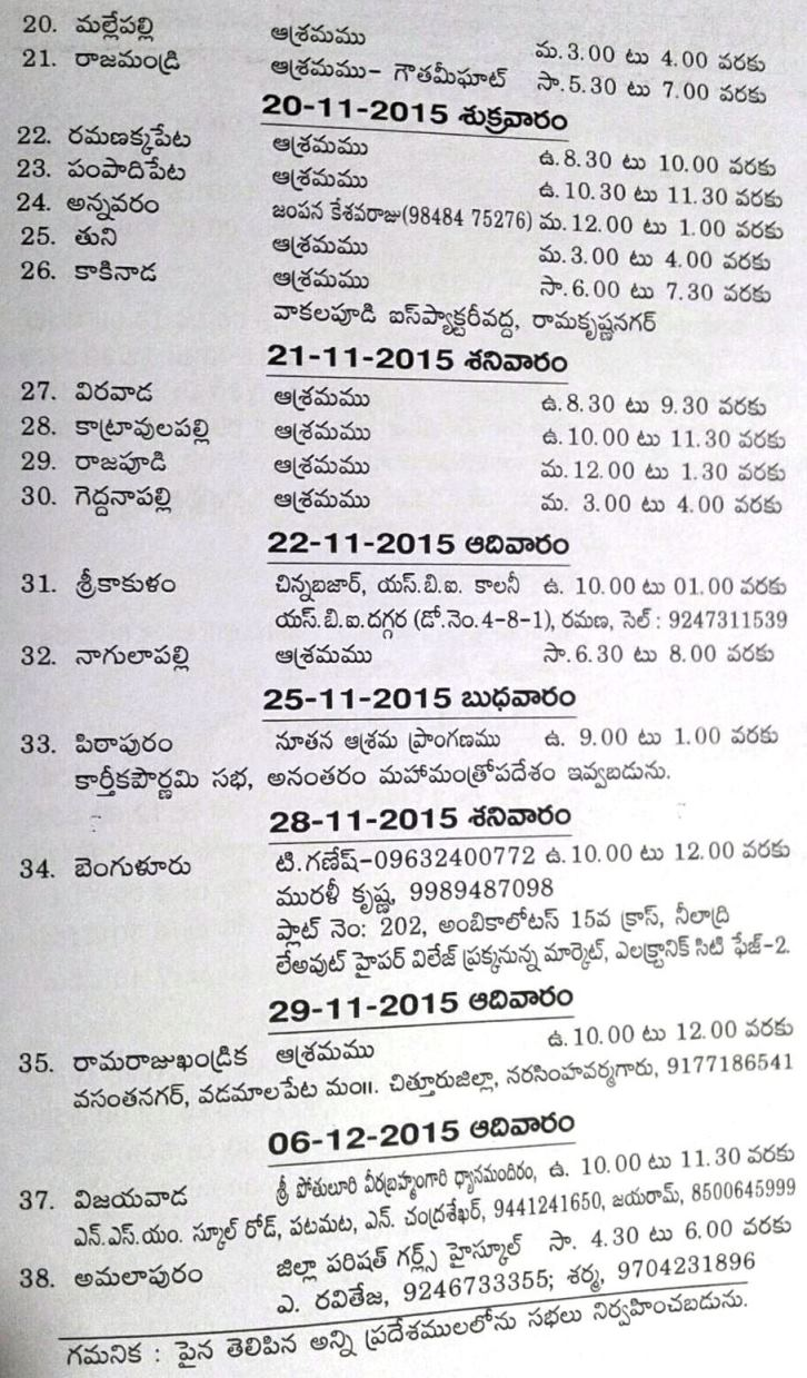 Karthika masam 2015 Tour details page2