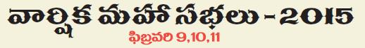 MahaSabha2015-Invitation
