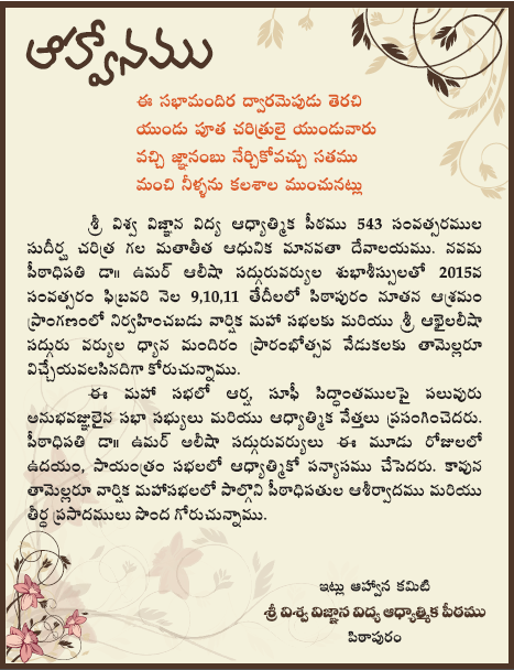 MahaSabha Invitation Telugu Version SRI VISWA VIZNANA - Birthday invitation letter in telugu