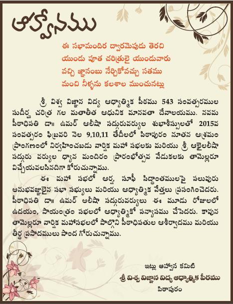 MahaSabha2015-Invitation1
