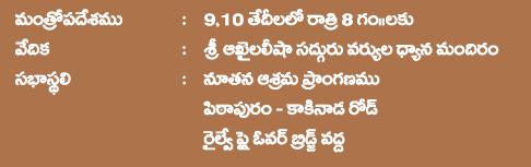 MahaSabha2015-Invitation5