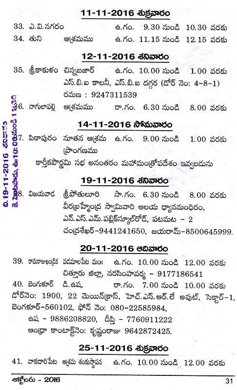 2016-Karteekamasa Paryatana Tours MediaCoverage