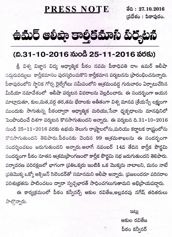 Press-Meeting-27-10-2016