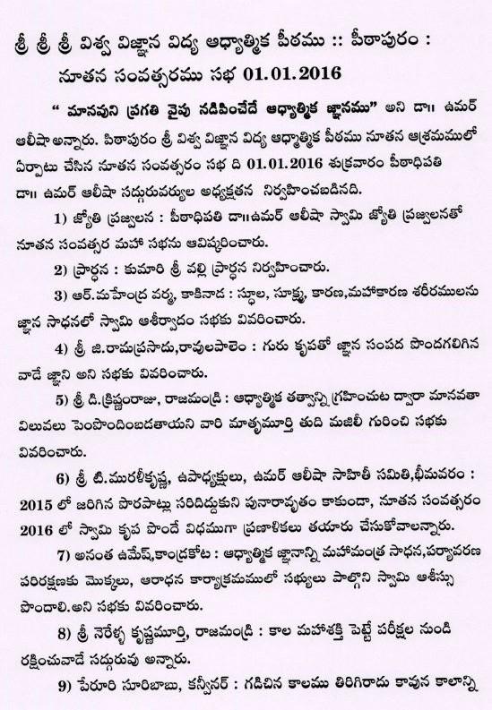 PressNote1 - New Year Sabha 2016