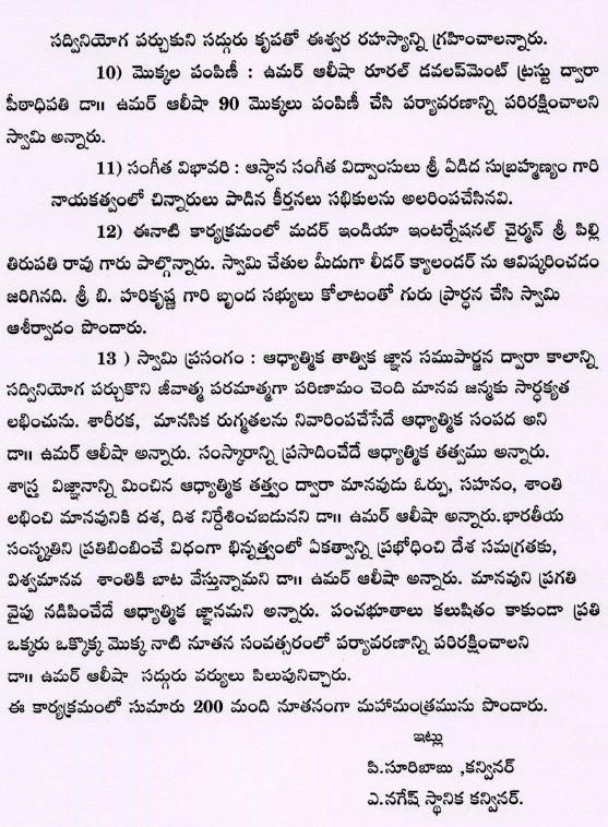 PressNote2 - New Year Sabha 2016