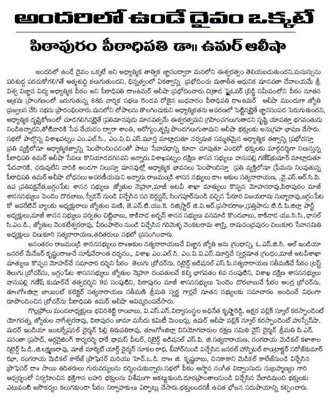 Press note 10-Feb-2016 Sabha