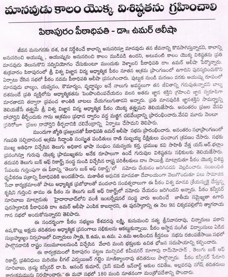 Ugadi Sabha - Summary