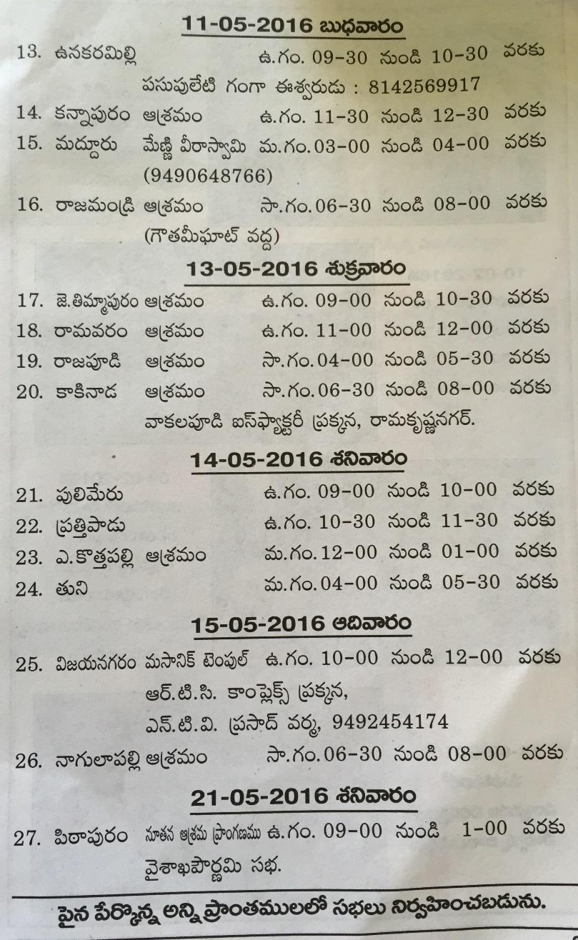 Vysakhamasam - 2016 Tour Details  - Page2