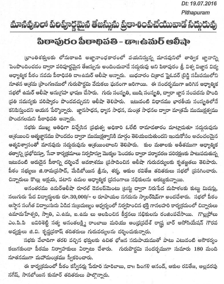 GuruPournami Sabha 2016 Summary