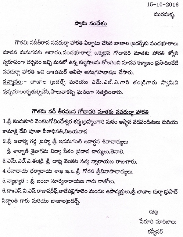Muramalla Press Note