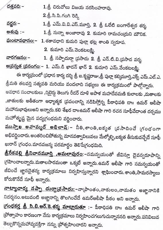 Rajahmundry Press Note-2