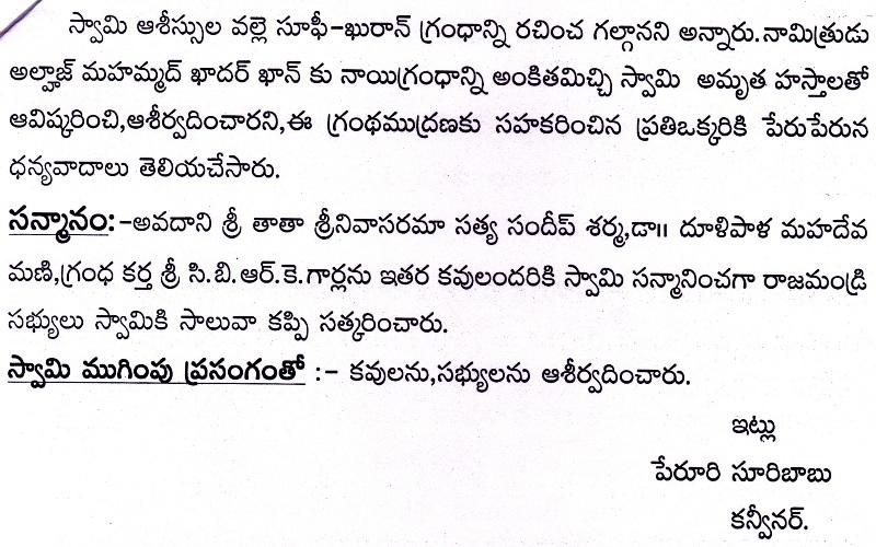 Rajahmundry Press Note-3