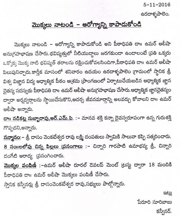 Uradallapalem- Press Note W.G.Dt.