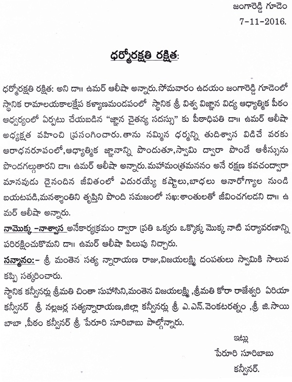 Jangareddy Gudem Press Note-07-11-2016