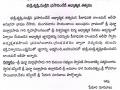 Press note  08-11-2016-Alampuram