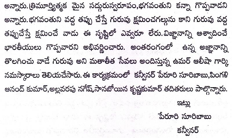 Karthikapovurnami Sabha Press Note-2
