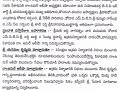 16-11-2016-Vakadari Peta Press Note