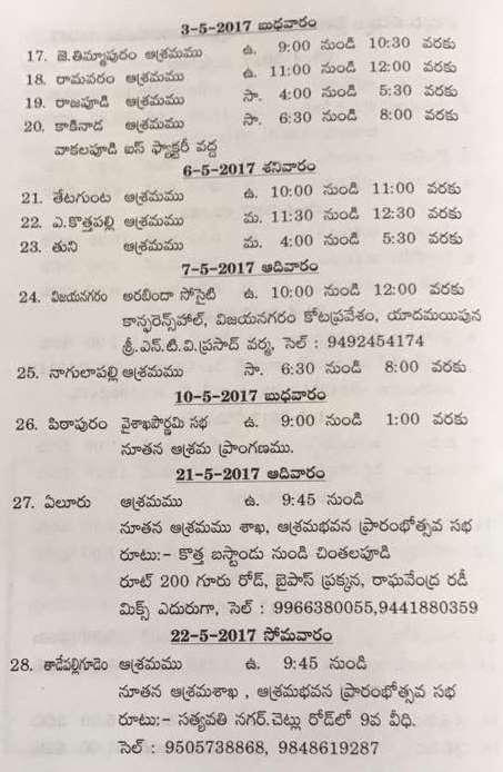 Vysakhamasam Tour 2017 details