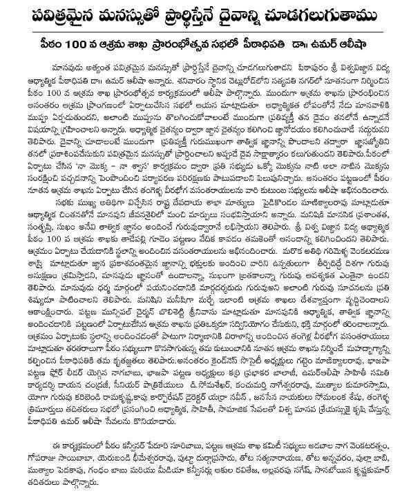 Press note of Thadepalligudem Ashram, 100th Ashram
