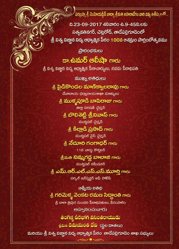 Thadepalligudem Ashram Invite
