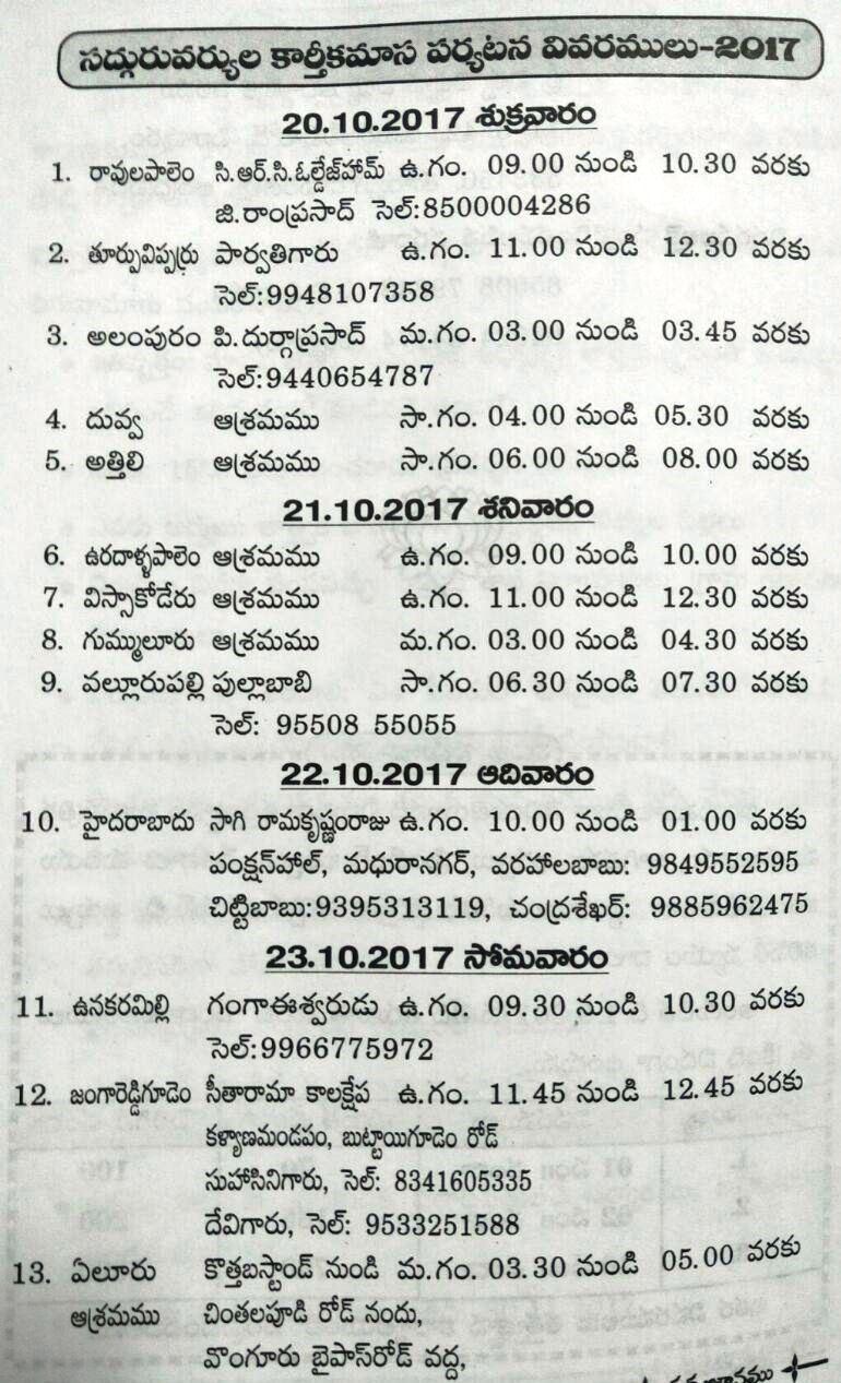 Kartheekamasam 2017 Tour schedule - Page1