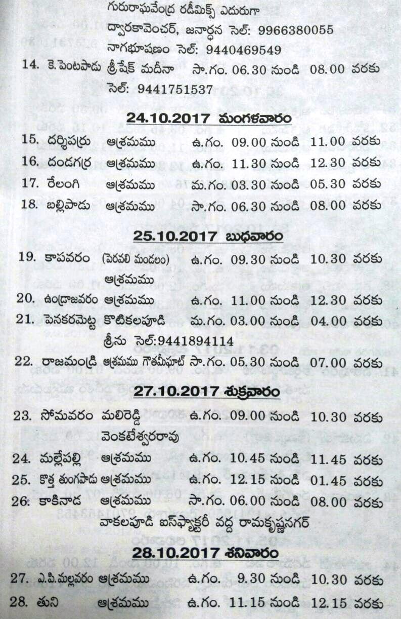 Kartheekamasam 2017 Tour schedule - Page2