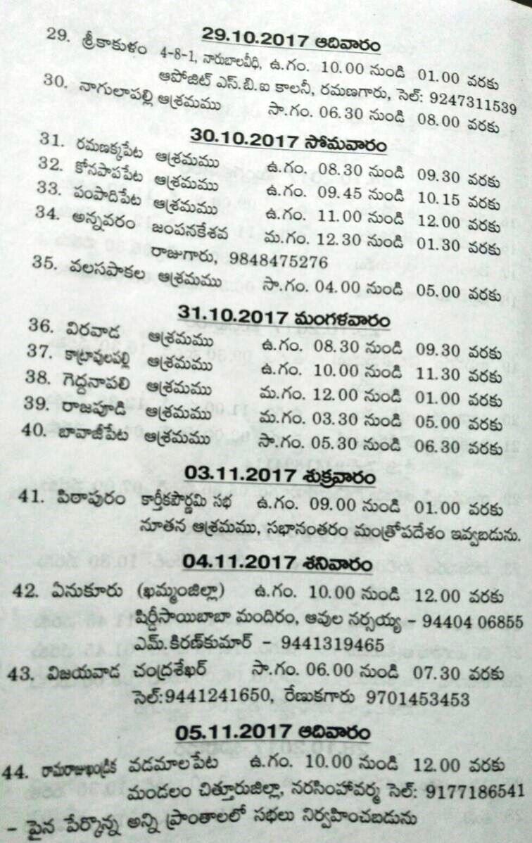Kartheekamasam 2017 Tour schedule - Page3