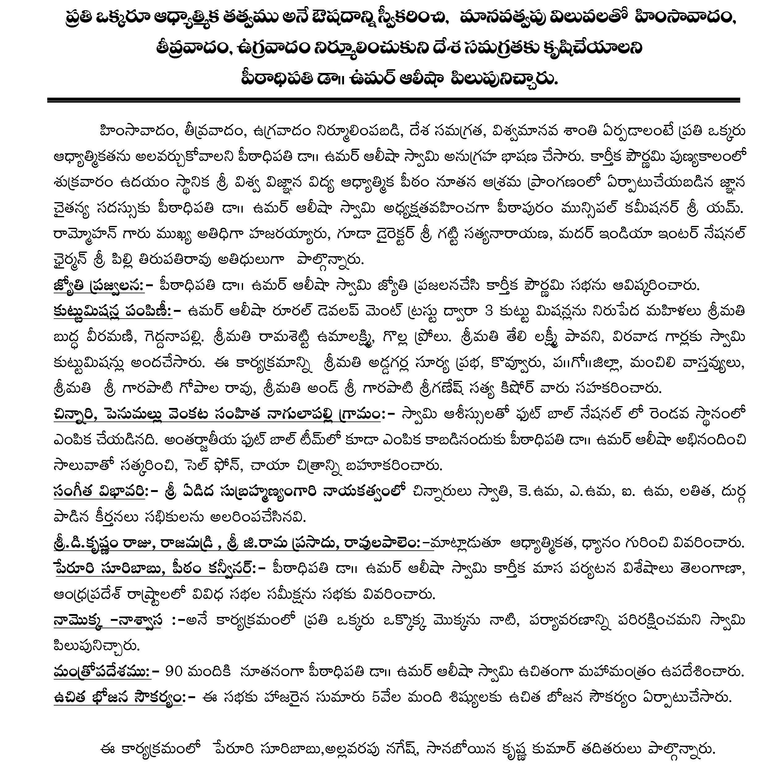 Karthika Pournami Sabha Summary