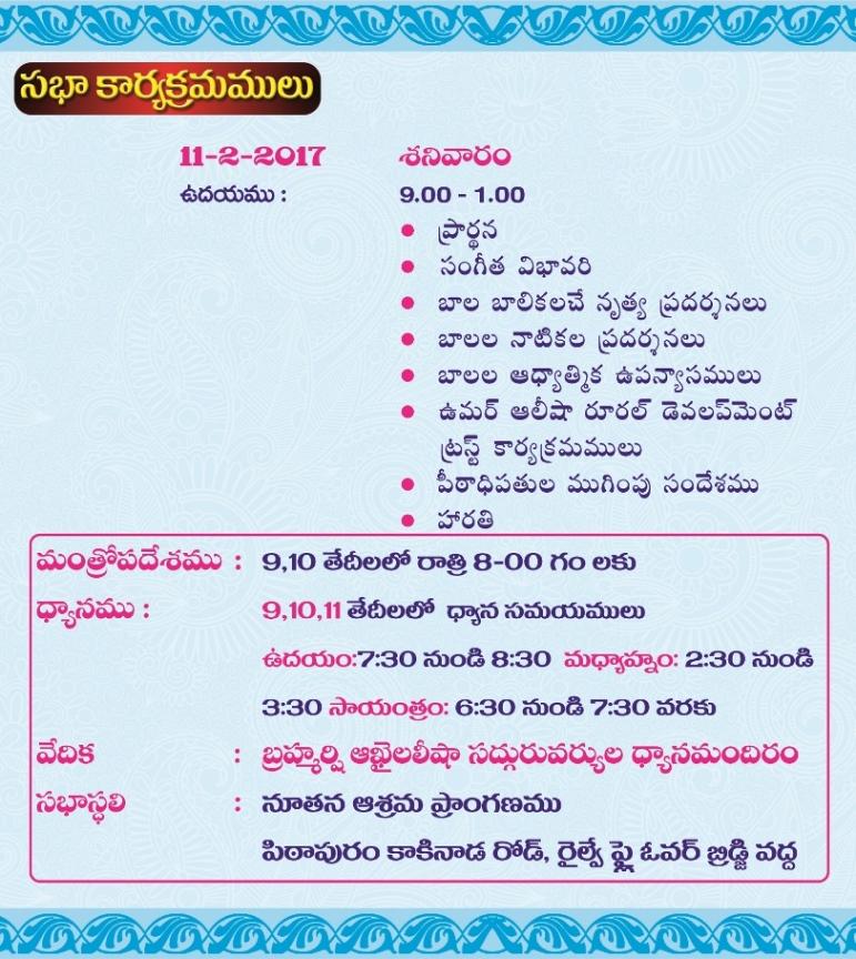 Maha2017-Invite4