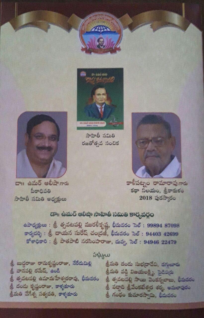 Bheemavaram Sabha 2018 - Invite