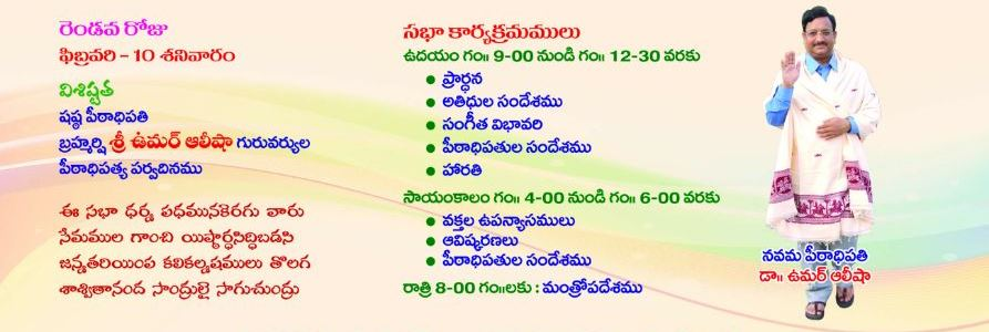 Da2 - Sabha schedule