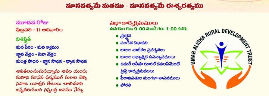Da - Sabha schedule