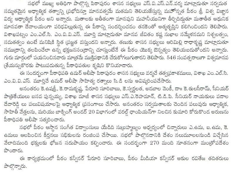 Summary of Sabha
