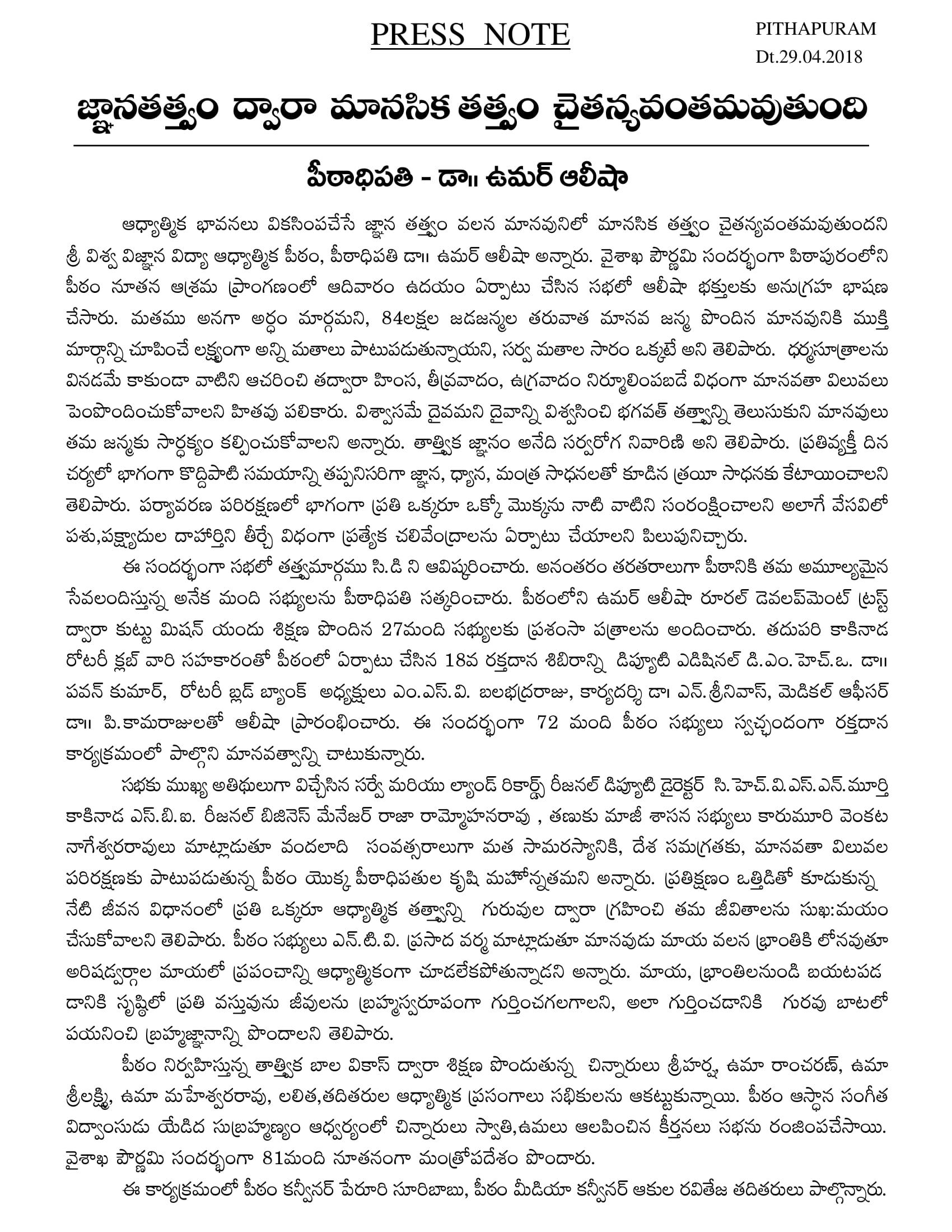 Felicitation by Sathguru Dr.Umar Alisha to senior disciples for their services