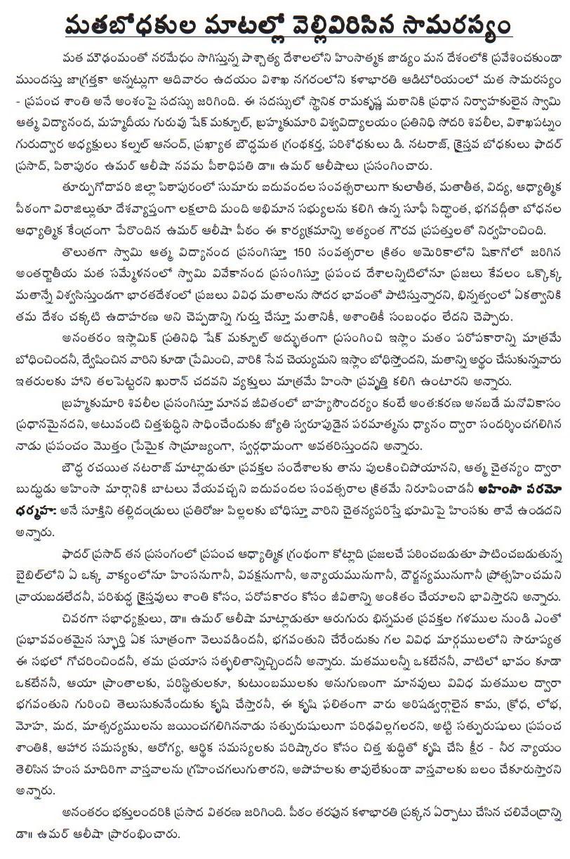 Summary of  Communal Harmony and world peace meet at Kalabharathi Auditorium, Visakhapatnam on the occasion of Vysakhamasam