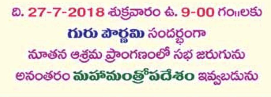 Guru Pournami Sabha