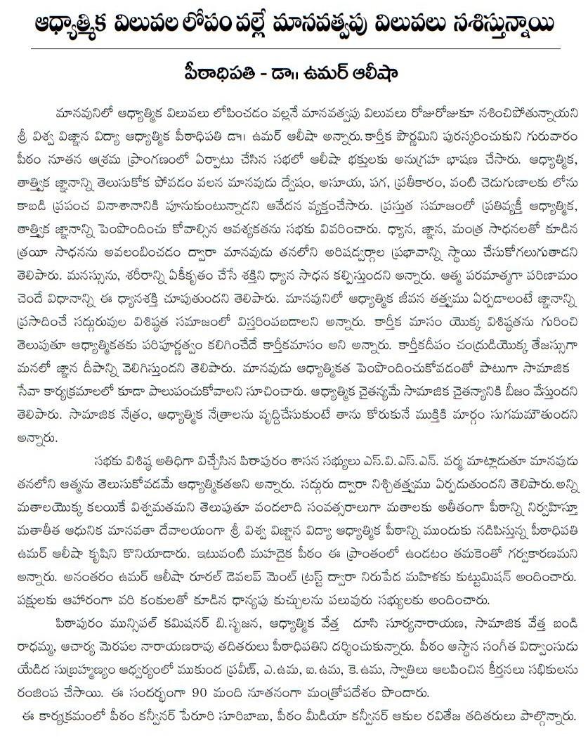 Karthikapournami Sabha 2018 - Summary