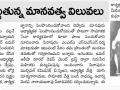 News Clippings of Karthikapournami Sabha 2018