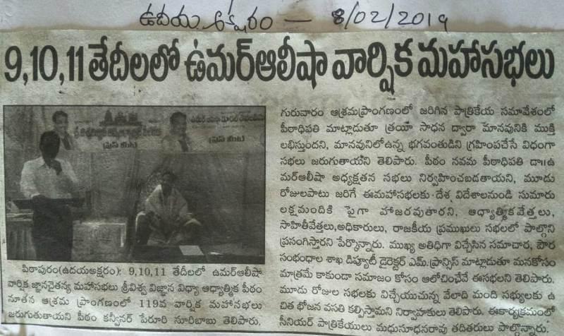 08-Feb-2019 Udhaya Aakshram Paper