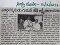 12-02-2019 Andhra Bhoomi Paper
