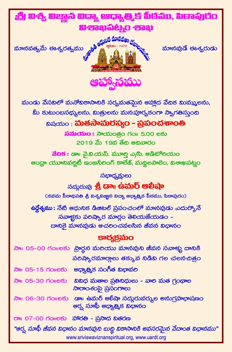 01-CommunalHarmonyInvitation-Visakhapatnam-14052019