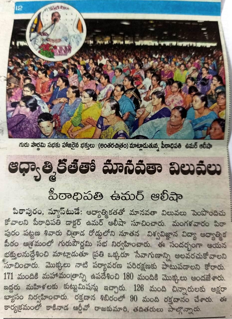 Guru Pournami Sabha 2019 at Pithapuram NewAshram – SRI VISWA